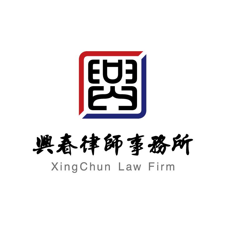 云南兴春律师事务所律师