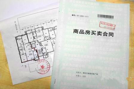 房屋买卖违约金一般是按照合同上的约定来执行