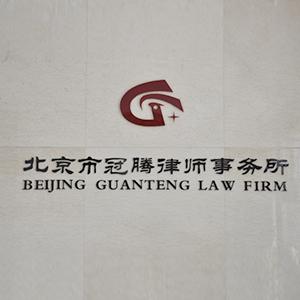 北京市冠腾律所律师