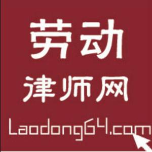 上海远业律师事务所