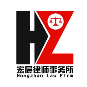 辽宁宏展律师事务所