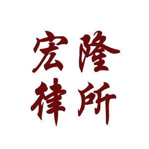 内蒙古宏隆律师所事务所律师
